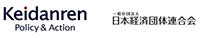 一般社団法人日本経済団体連合会