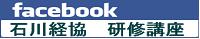 Facebook : 石川経協 研修講座