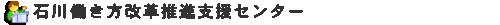 石川県最低賃金総合相談支援センター(石川県労働局委託事業)